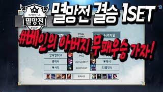 멸망전 결승 1SET {꿀탱탱팀vs나카라카일팀} ※베인의 아버지 전승 우승 가자!!!