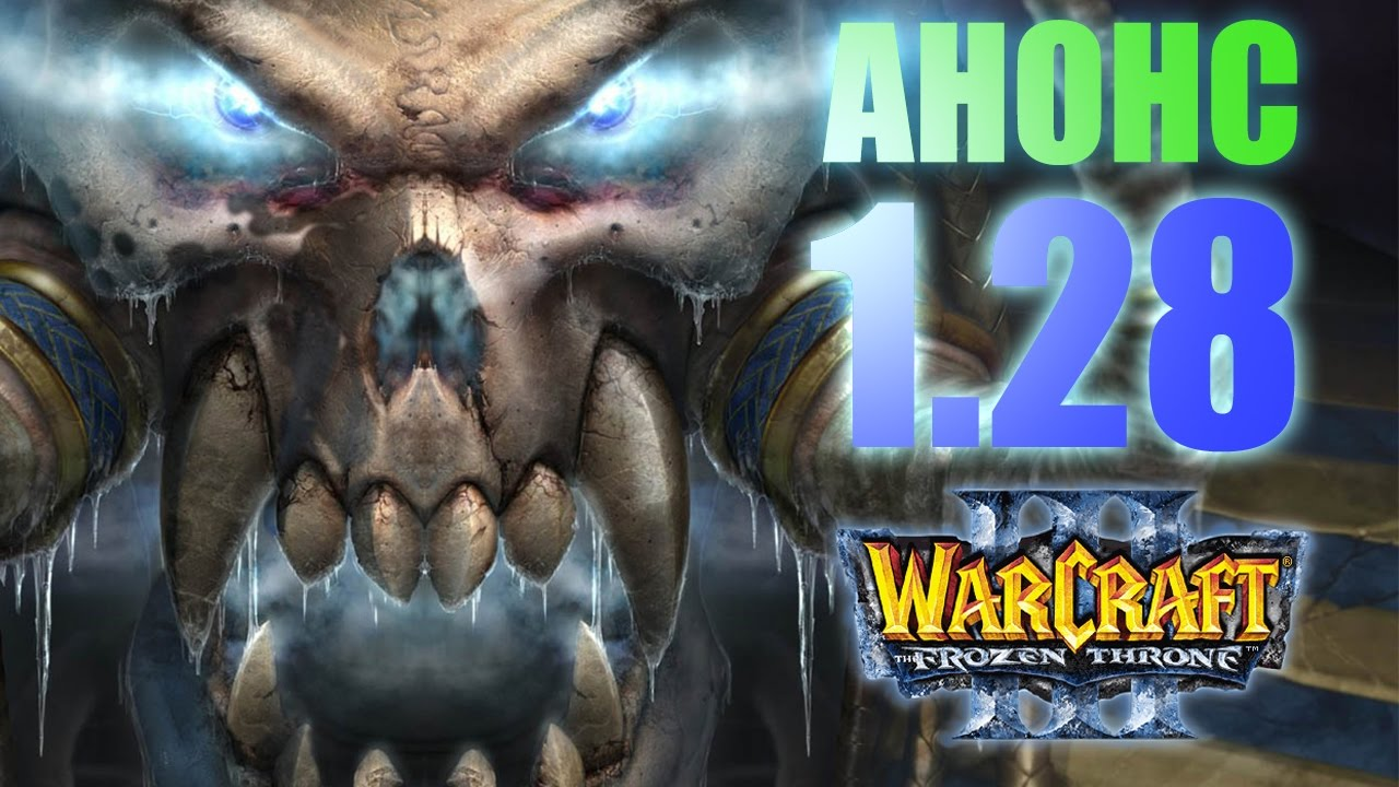 warcraft 3 patch 1.28