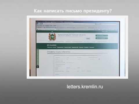 Как написать письмо Президенту через интернет