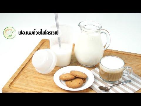 วิธีทำฟองนมด้วยไมโครเวฟ (เคล็ดลับก้นครัว)