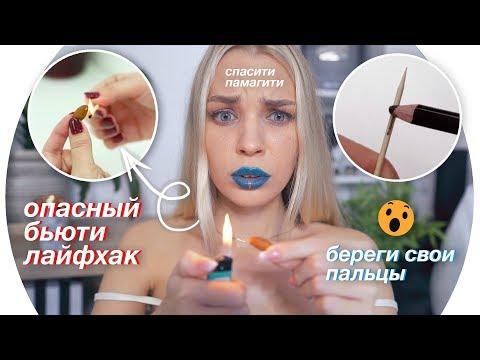Проверка Бьюти Лайфхаков Из Instagram 💄Rina