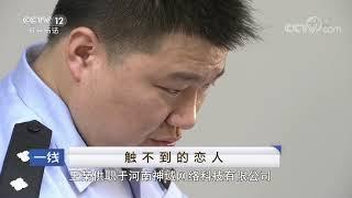 《一线》 20190815 触不到的恋人| CCTV社会与法