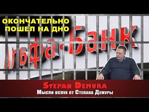 Степан Демура - АЛЬФА-БАНК уже труп