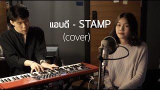 แอบดี - STAMP (cover) | ICETAMONWANxEARN