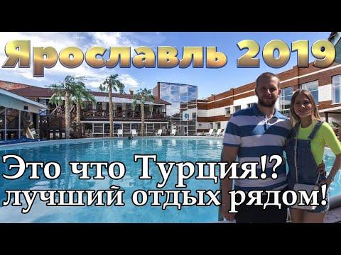Маленькая Турция 2019 под Ярославлем | Купание с дельфинами | Ярославль