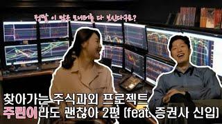 [사장님TV] 주린이라도 괜찮아 2편 (feat. 증권…