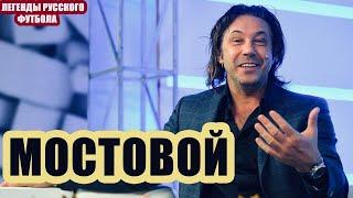 МОСТОВОЙ Спартак Сельта скандалы в сборной работа на Матч ТВ