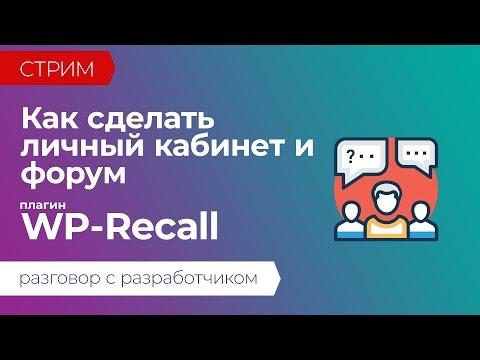 Как сделать личный кабинет, форум и другие фичи. Плагин WP-Recall