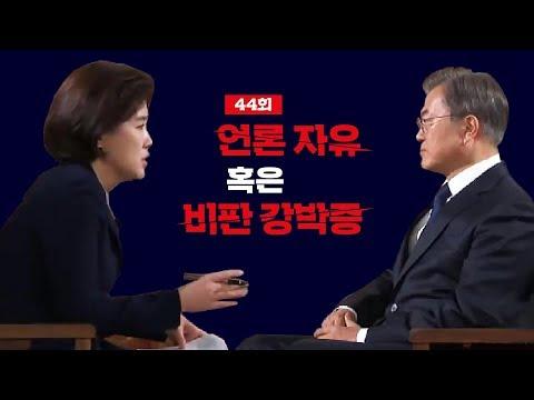 [풀영상] J 44회 : KBS '대통령에게 묻는다',  무엇이 불편했나?