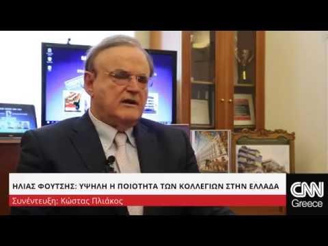 Ηλίας Φούτσης  Ιδρυτής και πρόεδρος ομίλου New York College | CNN GREECE