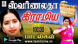Swarnalatha gramia song | Music Box