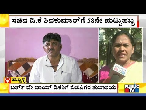 DK Shivakumar's 58th Birthday: KS Eshwarappa, Shobha Karandlaje Wish Him In Their Own Way