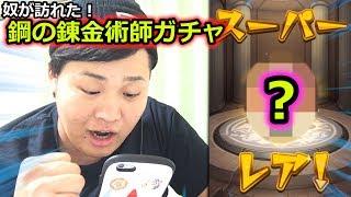 【モンスト】鋼の錬金術師コラボガチャ10連一発勝負でまさかの奴が訪れた!!