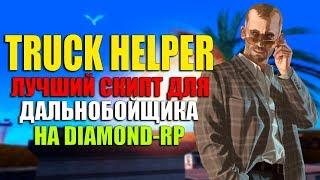 [Diamond-Rp] МЕГА ПОЛЕЗНЫЙ СКРИПТ ДЛЯ ДАЛЬНОБОЙЩИКА НА DIAMOND-RP! SAMP 0 3 7!