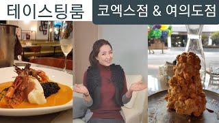 [맛집투어]코엑스 맛집 여의도맛집 '테이스팅룸' 저녁식…