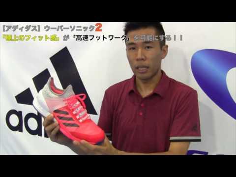adidas Tennis極上のフィット感が音速超えフットワークを生み出す