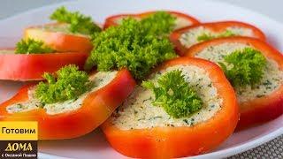 Красивая закуска из перцев и сыра. Блюдо, которое съедают первым