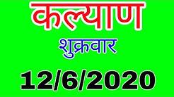 KALYAN MATKA 12/6/2020 | शुक्रवार | Luck satta matka trick | Sattamatka | Kalyan | Today Satta