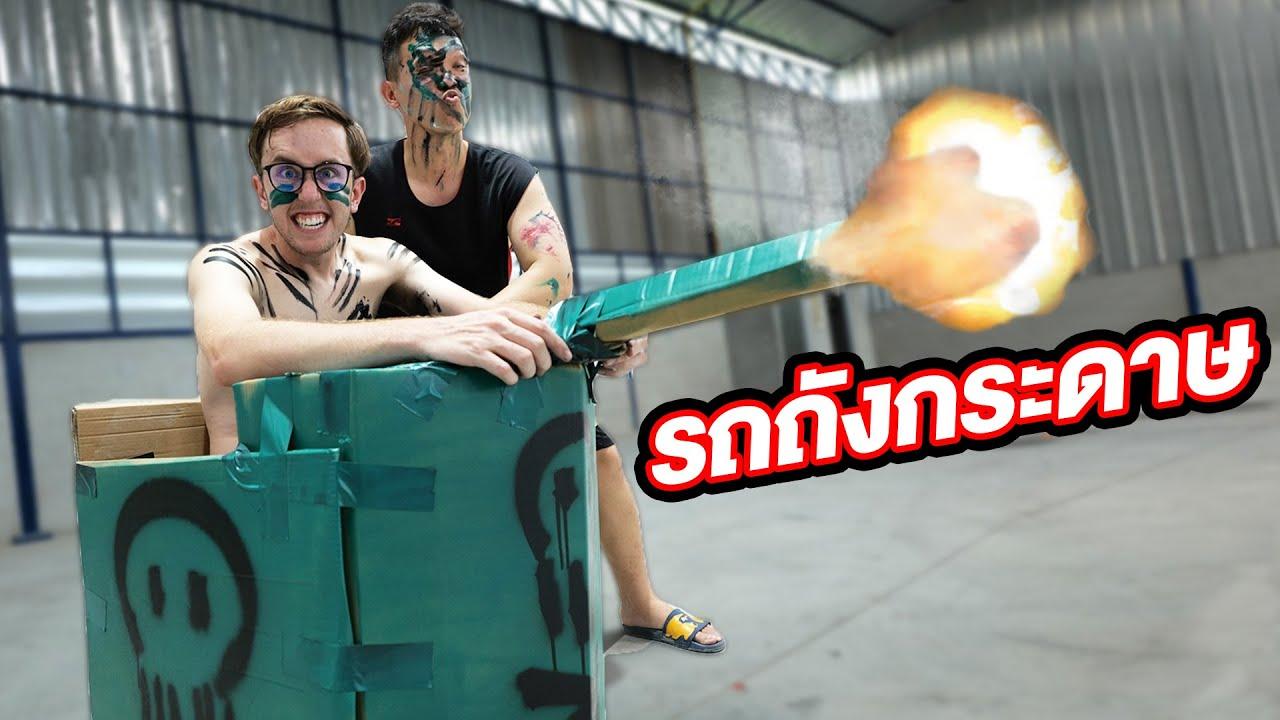 ประดิษฐ์รถถังกล่องกระดาษเอง!! สร้างเอง สู้เอง!! ใครจะชนะ?!