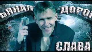 Слава Исетский (младший) – Пьяная дорога.(Студия Шура) клипы шансон. лучшее.