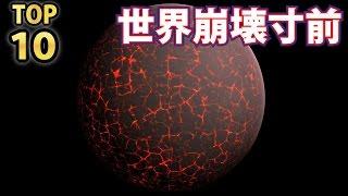 世界が終わりそうになった出来事TOP10!太陽フレアの磁気嵐が地球を終わらせかけたことが以前にもある!