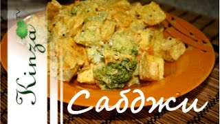 Сабджи рецепт/ Индийское овощное рагу / Постное меню / vegetable stew