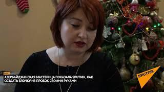 Азербайджанская мастерица показала, как создать елочку из винных пробок своими руками