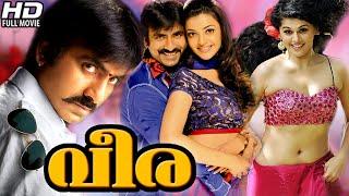 Veera | malayalam full movie 2015 new releases | telugu dubbed malayalam full movies 2015 | [hd]