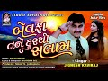 JIGNESH KAVIRAJ | BEWAFA TANE DUR THI SALAAM ( FULL AUDIO ) | New BEWAFA Gujarati Song 2017