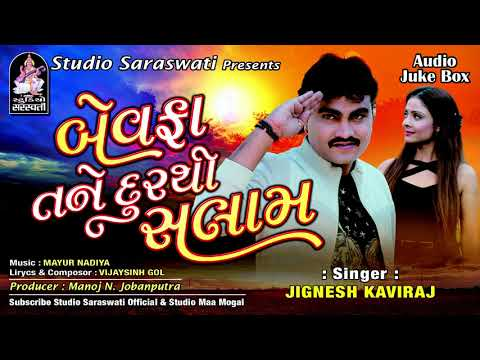 JIGNESH KAVIRAJ | BEWAFA TANE DUR THI SALAAM ( FULL AUDIO ) | New BEWAFA Gujarati Song 2017