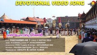 Pancharimelam Uyarnnu Padmaharapriyan Devotional Song J Anitha Devi P D Saigal