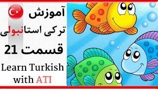 آموزش زبان ترکی استانبولی -  قسمت 21 - با آهنگ حجت اشرف زاده تو ماهی و من ماهی این برکه کاشی