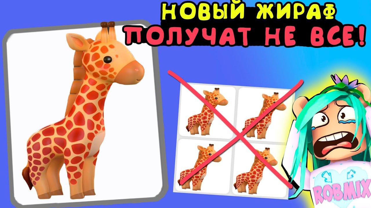 Новый жираф! Но получат не все! Узнай подробности. Игра адопт ми и оверлук бэй. Новости от Робмикс