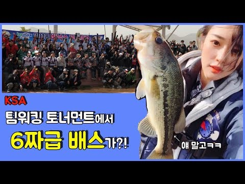 앵쩡티비 :D KSA 팀워킹 토너먼트 6짜급 배스 출연! (KSA)Team Fishing Competition Big Bass.