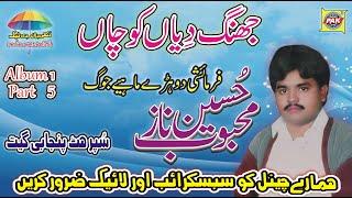 Jhang Diyan Kochan By Mehboob Hussain Naaz Upload By Pak Gramo Phone Agency Jhang Sadar Punjab Pak
