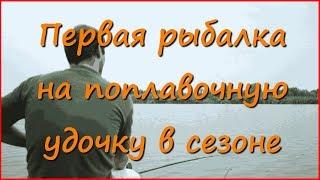 Рыбалка в Краснодарском крае. Пробный выход. 17.08.2015(В ближайшее время будет серия видео с августовских рыбалок. На видео моя первая рыбалка на поплавочную..., 2015-09-12T00:38:59.000Z)