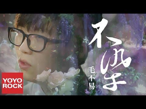 Top Tracks - Mao Buyi