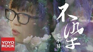 毛不易《不染》【香蜜沉沉燼如霜主題曲】官方動態歌詞MV(無損高音質) Ashes of Love OST