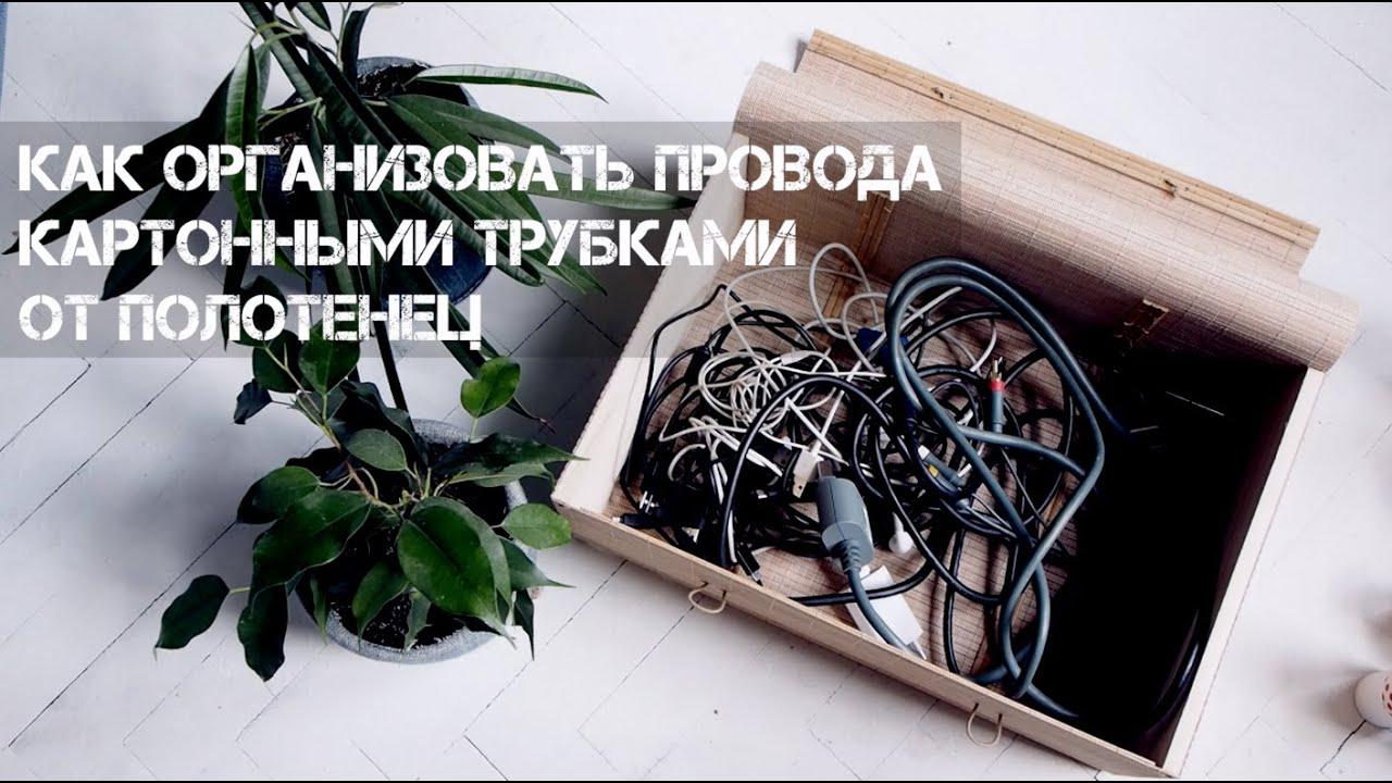 Организовать провода на рабочем столе за несколько минут | Лайфхакер