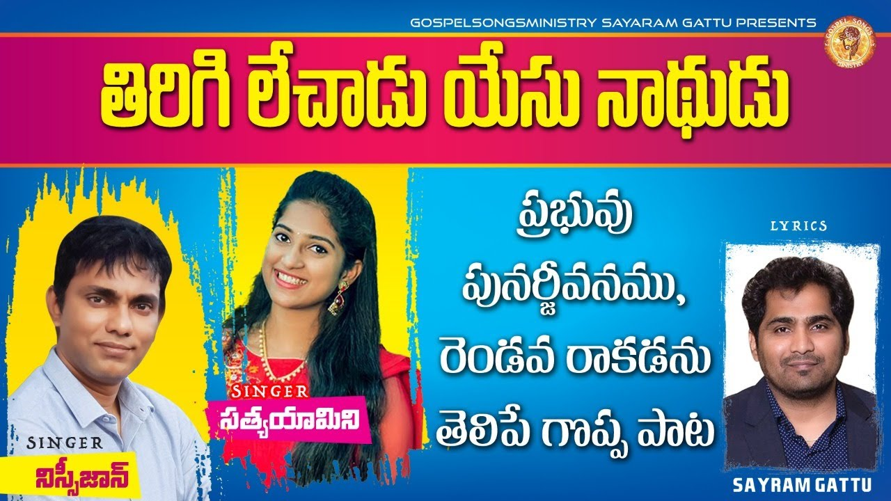 Telugu Easter Song 2019 | Thirigi Lechadu | Sayaram Gattu | Nissy John | Sathya Yamini