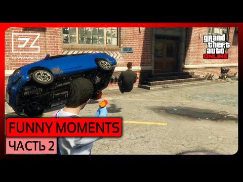 Смешные моменты GTA 5 Online Funny moments. Часть 2.