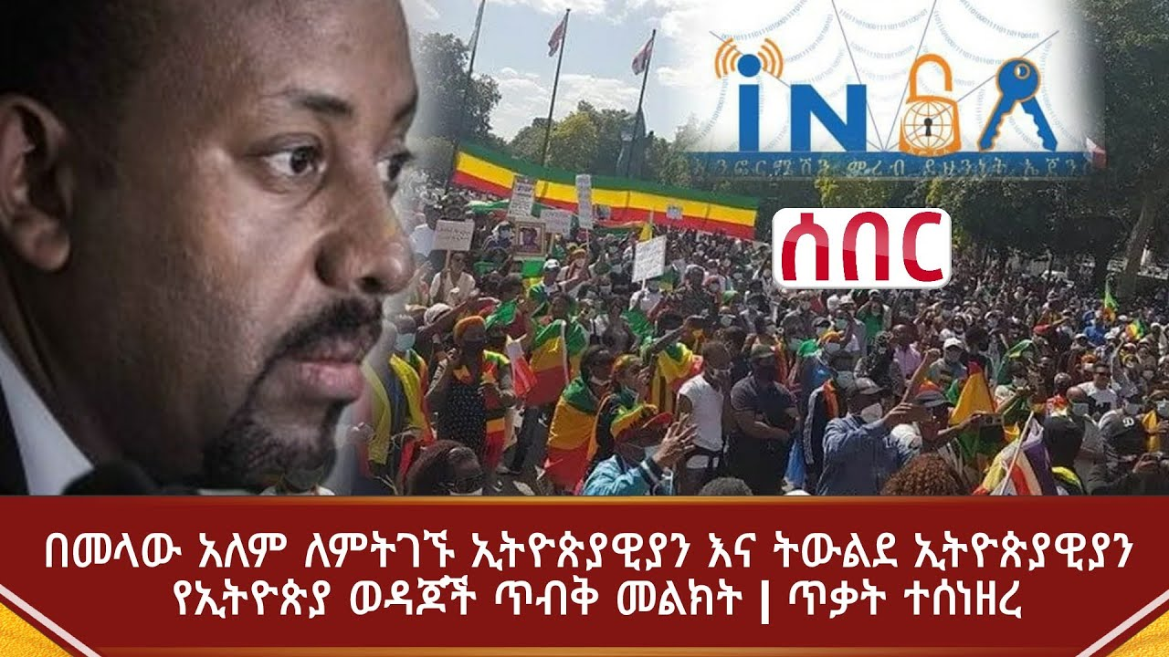 Message for Ethiopians who live abroad