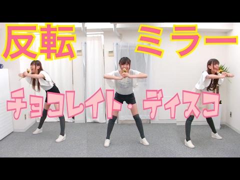 【反転】チョコレイト・ディスコPerfume【ミラー】