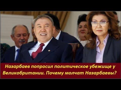 Назарбаев попросил политическое убежище у Великобритании  № 1868