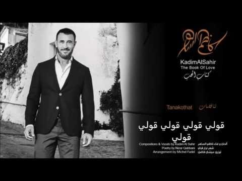 كاظم الساهر   تناقضات   Kadim Al Sahir   Tanakothat LYRICS