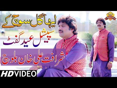 Sharafat Ali Khan Baloch - Eha Gal Soch Ke Chup Kar Gaye Aan - Latest Punjabi And Saraiki Song 2018