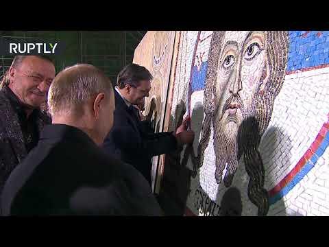 بوتين يكمل لوحة فسيفساء للسيد المسيح في بلغراد