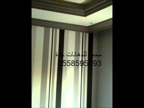 دهانات الجزيرة وديكورات الجدران لفلل والمنازل