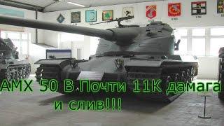 Мир танков. AMX 50 B Почти 11К дамага и слив!!!