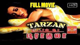 Tarzan   /ஹாலிவுட் DUBBED MOVIE / சூப்பர் ஹிட் பில்ம்ஸ்